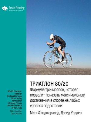 cover image of Триатлон 80/20. Формула тренировок, которая позволит показать максимальные достижения в спорте