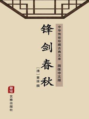 cover image of 锋剑春秋(简体中文版)
