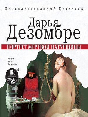cover image of Портрет мёртвой натурщицы