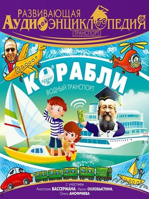 cover image of Транспорт