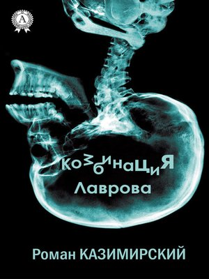cover image of Комбинация Лаврова