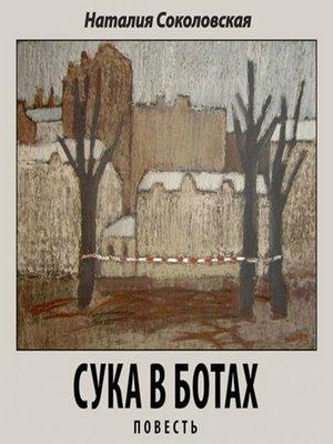 cover image of Сука в ботах
