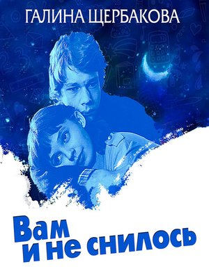 cover image of Вам и не снилось