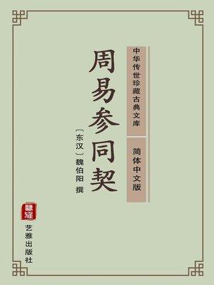 cover image of 周易参同契(简体中文版)
