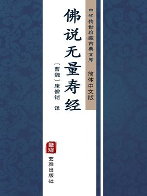 cover image of 佛说无量寿经(简体中文版)