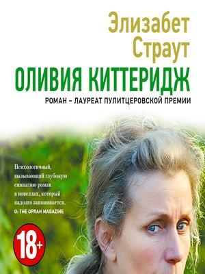 cover image of Оливия Киттеридж