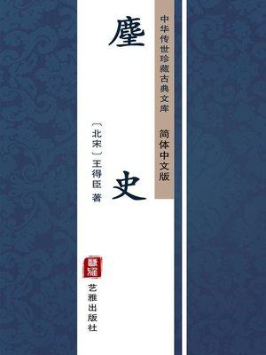 cover image of 麈史(简体中文版)
