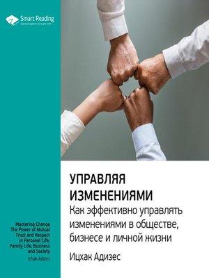 cover image of Управляя изменениями. Как эффективно управлять изменениями в обществе, бизнесе и личной жизни