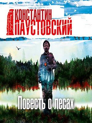 cover image of Повесть о лесах