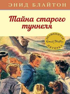 cover image of Тайна старого туннеля