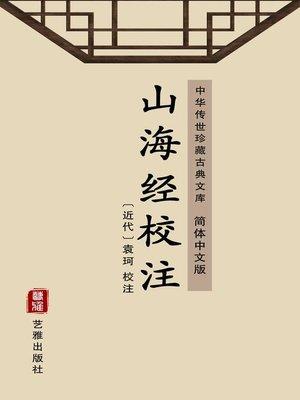 cover image of 山海经校注(简体中文版)
