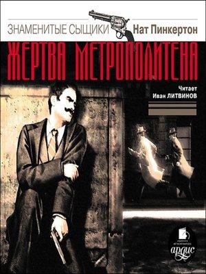 cover image of Жертва метрополитена