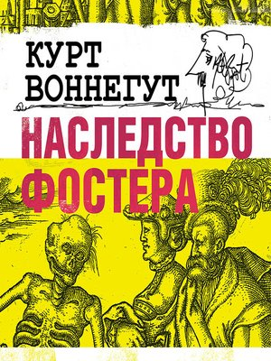 cover image of Наследство Фостера