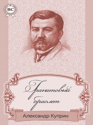 cover image of Гранатовый браслет