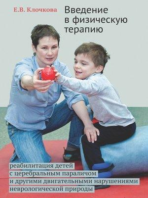 cover image of Введение в физическую терапию