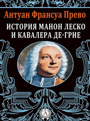 cover image of История Манон Леско и кавалера де Грие