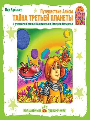 cover image of Путешествие Алисы. Тайна третьей планеты