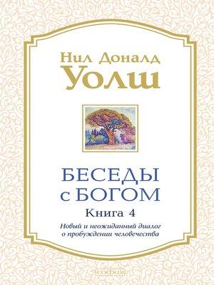cover image of Беседы с Богом. Книга 4