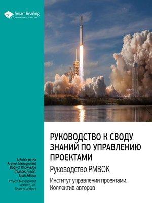 cover image of Руководство к своду знаний по управлению проектами. Руководство РМВОК