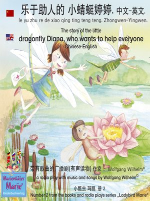 cover image of The story of Diana, the little dragonfly who wants to help everyone. Chinese-English / le yu zhu re de xiao qing ting teng teng. Zhongwen-Yingwen.  乐于助人的 小蜻蜓婷婷. 中文--英文