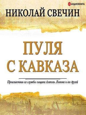 cover image of Пуля с Кавказа