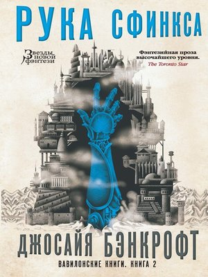 cover image of Вавилонские книги. Книга 2. Рука Сфинкса