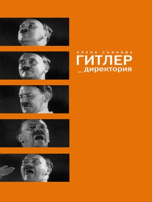 cover image of Гитлер_директория