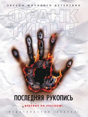 cover image of Последняя  рукопись