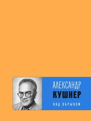 cover image of Над обрывом