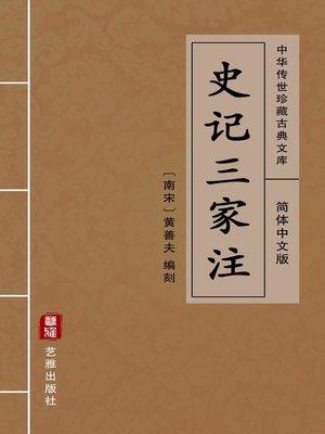 cover image of 史记三家注(简体中文版)