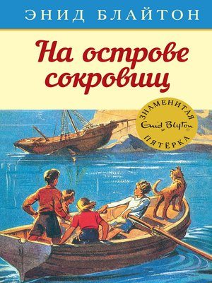 cover image of На острове сокровищ