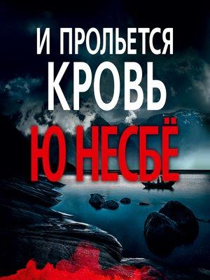 cover image of И прольется кровь