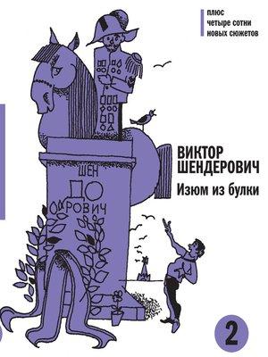cover image of Изюм из булки--2