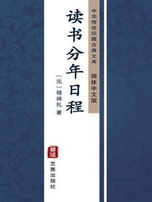 cover image of 读书分年日程(简体中文版)