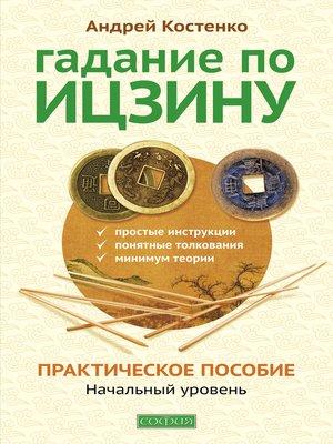 cover image of Гадание по Ицзину