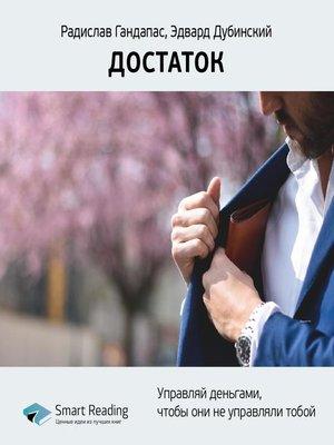 cover image of Достаток. Управляй деньгами, чтобы они не управляли тобой
