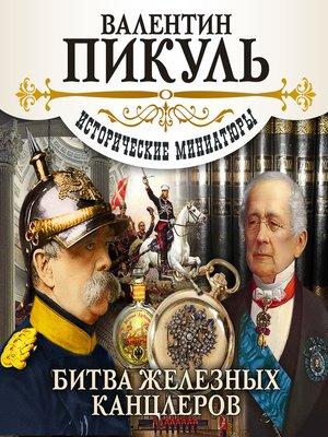 cover image of Битва железных канцлеров