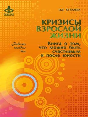 cover image of Кризисы взрослой жизни. Книга о том, что можно быть счастливым и после юности