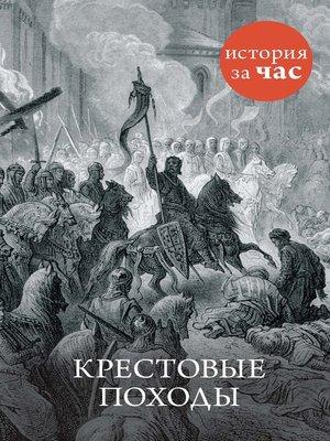 cover image of Крестовые походы