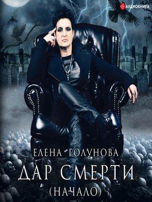 cover image of Дар смерти (начало)