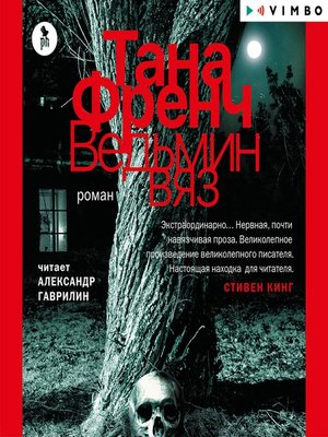 cover image of Ведьмин вяз