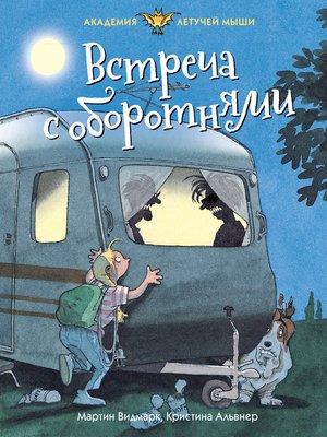 cover image of Встреча с оборотнями