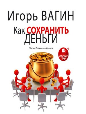 cover image of Как сохранить деньги