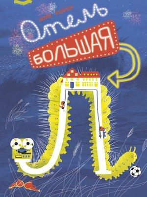 """cover image of Отель """"Большая Л"""""""