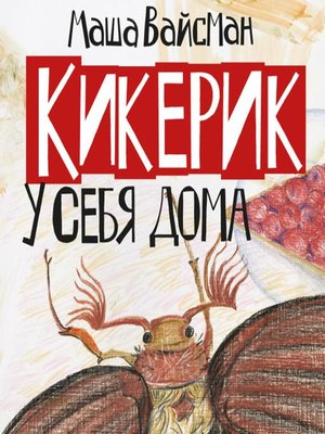 cover image of Кикерик у себя дома