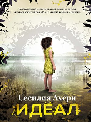 cover image of Идеал