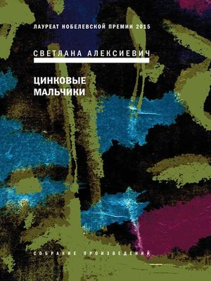 cover image of Цинковые мальчики