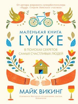 cover image of Lykke. В поисках секретов самых счастливых людей