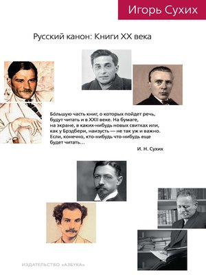 cover image of Русский канон