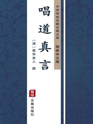 cover image of 唱道真言(简体中文版)